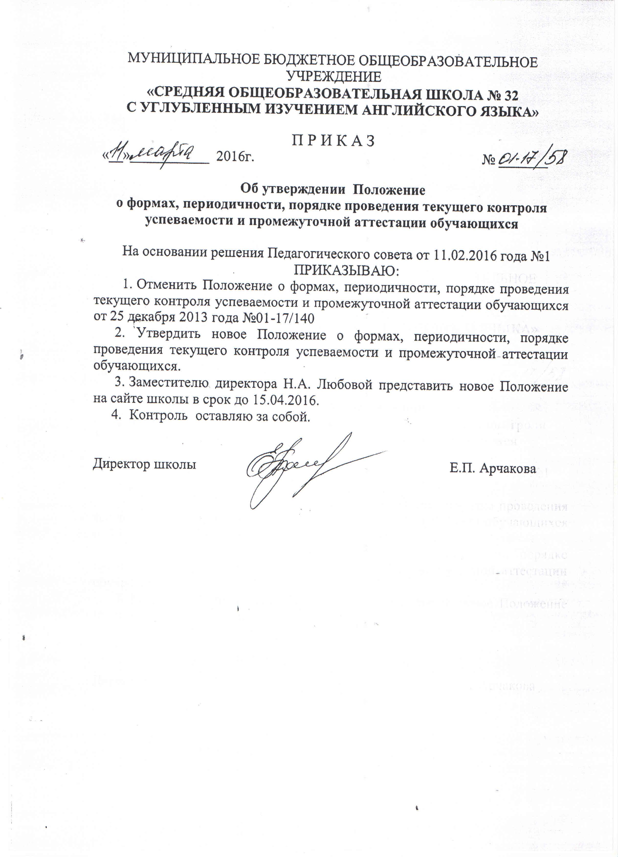 нормативные документы работы отн и пт